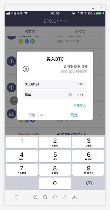 怎么买比特币,如何使用火币网app购买比特币、EOS、以太坊等币-4.jpg