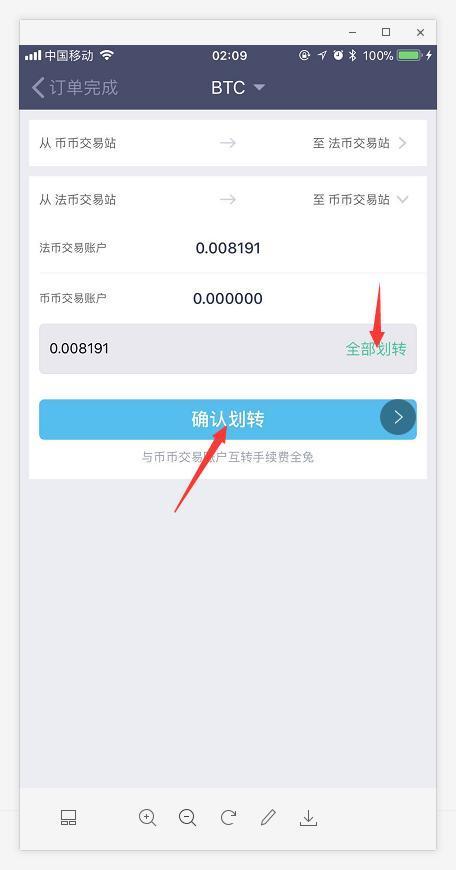 怎么买比特币,如何使用火币网app购买比特币、EOS、以太坊等币-8.jpg