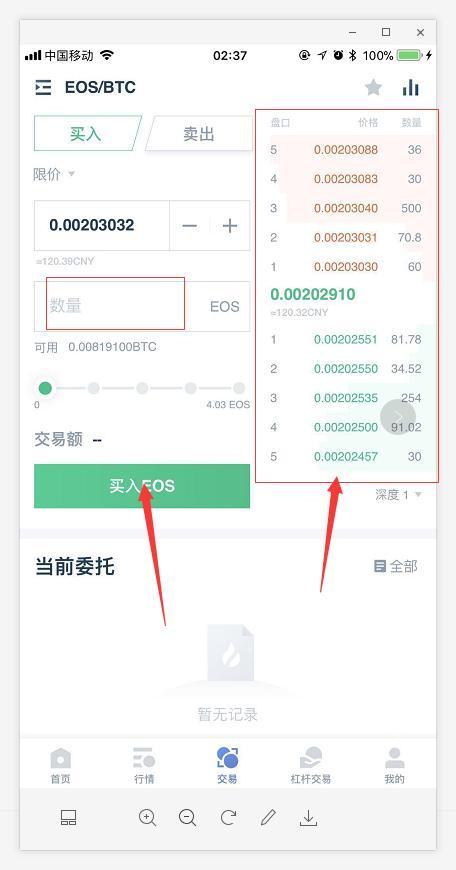 怎么买比特币,如何使用火币网app购买比特币、EOS、以太坊等币-10.jpg