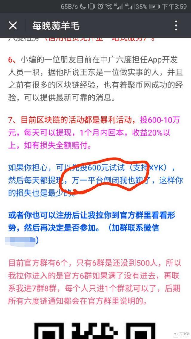 六度链盗名区块链发币融资,疑为庞氏骗局-1.jpg