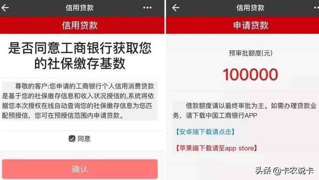 """农行新发行白金信用卡成爆款、工行""""社闪借""""已多个城市开放!-2.jpg"""