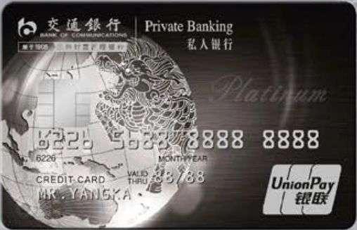 一篇玩转交通银行丨白麒麟、沃尔玛、优逸白、各种活动-14.jpg