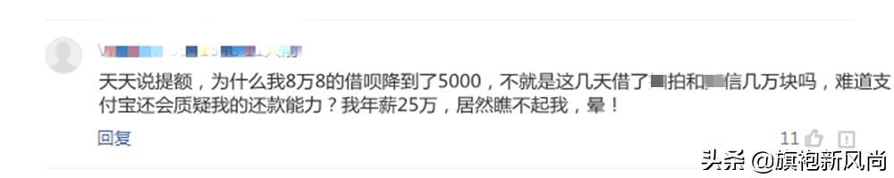 借呗提额也靠算命?网友哭诉:说好发横财的,15万借呗却没了!-2.jpg