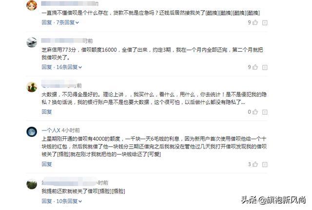 借呗提额也靠算命?网友哭诉:说好发横财的,15万借呗却没了!-5.jpg