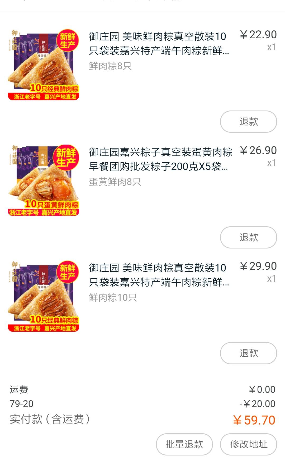 一淘早饭肉粽蛋黄肉粽好价1.5一个
